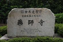 透明な心の世界へ-催眠療法士(ヒプノセラピー)・鹿島光洋のメッセージ-薬師寺1