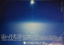 透明な心の世界へ-催眠療法士(ヒプノセラピー)・鹿島光洋のメッセージ-宙の月光浴